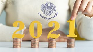รวมขวัญปีใหม่ปี 2564 ทางการเงินของธนาคารและสถาบันการเงิน