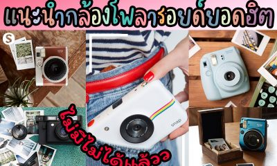 แนะนำ 10 กล้องโพลารอยด์ยอดฮิต ใช้งานง่าย ได้ภาพถ่ายชัด น้ำหนักเบา ยี่ห้อไหนดี 2021