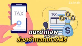 แนะนำแอพ ช่วยคำนวณภาษีฟรี ก่อนยื่นภาษีเงินได้บุคคลธรรมดา 2564
