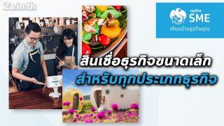 รวมสินเชื่อธุรกิจขนาดเล็ก ทุกประเภทธุรกิจ ธนาคารกรุงไทย เข้าใจคุณ