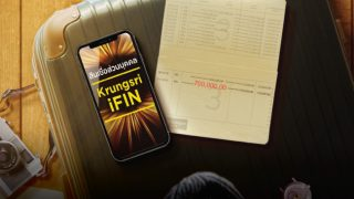 ขั้นตอนการขอสินเชื่อ Krungsri iFIN สมัครผ่านมือถือ ที่ไหน เมื่อไหร่ก็กู้ง่าย รู้ผลไวใน 1 วัน