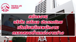 """สมัครงาน!!! """"บริษัท เอไอเอ (AIA) ประเทศไทย"""" เปิดรับสมัครพนักงาน ตรวจสอบตำแหน่งงานว่าง"""