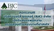 สมัครงาน!!! บริษัท เบอร์ลี่ ยุคเกอร์ (BJC) จำกัด มหาชน เปิดรับสมัครพนักงาน ตรวจสอบตำแหน่งงานที่น่าสนใจ