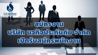 สมัครงาน! บริษัท นวกิจประกันภัย จำกัด (มหาชน) เปิดรับสมัครพนักงาน ตรวจสอบตำแหน่งงานว่าง
