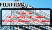 """สมัครงาน """"บริษัท ฟูจิฟิล์ม ประเทศไทย"""" ตรวจสอบตำแหน่งงานว่างที่น่าสนใจ"""