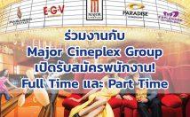 ร่วมงานกับ Major Cineplex Group เปิดรับสมัครพนักงานทั้ง Full Time และ Part Time