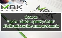 """ข่าวงาน """"บริษัท เอ็มบีเค (MBK) จำกัด"""" เปิดรับสมัครพนักงาน หลายตำแหน่ง"""