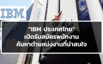 """""""IBM ประเทศไทย"""" เปิดรับสมัครพนักงาน ค้นหาตำแหน่งงานที่น่าสนใจ"""