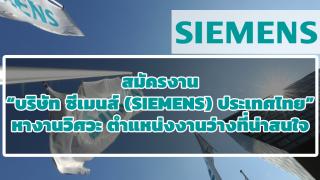 """สมัครงาน """"บริษัท ซีเมนส์ (SIEMENS) ประเทศไทย จำกัด"""" หางานวิศวะ ตำแหน่งว่างที่น่าสนใจ"""