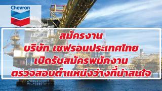 สมัครงาน บริษัท เชฟรอนประเทศไทย เปิดรับสมัครพนักงาน ตรวจสอบตำแหน่งว่างที่น่าสนใจ