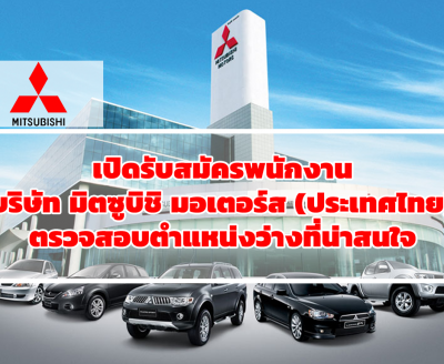 เปิดรับสมัครพนักงาน บริษัท มิตซูบิชิ มอเตอร์ส (ประเทศไทย) ตรวจสอบตำแหน่งว่างที่น่าสนใจ