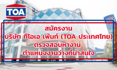 สมัครงาน บริษัท ทีโอเอ เพ้นท์ (ประเทศไทย) จำกัด เปิดรับสมัครพนักงาน ตรวจสอบตำแหน่งงานที่น่าสนใจ