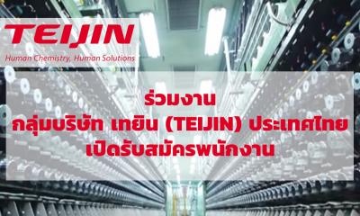 ร่วมงาน กลุ่มบริษัท เทยิน (TEIJIN) ประเทศไทย เปิดรับสมัครพนักงาน ตรวจสอบตำแหน่งงานว่าง