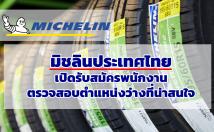 มิชลินประเทศไทย เปิดรับสมัครพนักงาน ตรวจสอบตำแหน่งว่างที่น่าสนใจ