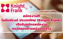 สมัครงาน!!! ไนท์แฟรงค์ ประเทศไทย (Knight Frank) เปิดรับสมัครพนักงาน ตรวจสอบตำแหน่งงานว่าง
