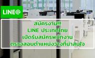 สมัครงาน!!! LINE ประเทศไทย เปิดรับสมัครพนักงาน ตรวจสอบตำแหน่งว่างที่น่าสนใจ