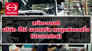 สมัครงาน!!! บริษัท ฮีโน่ มอเตอร์ส แมนูแฟคเจอริ่ง (ประเทศไทย) ตรวจสอบตำแหน่งงานว่างที่น่าสนใจ