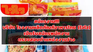 สมัครงาน!!! บริษัท โรงงานผลิตภัณฑ์อาหารไทย (ไวไว) เปิดรับสมัครพนักงาน ตรวจสอบตำแหน่งงานว่าง