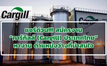 """แชร์ด่วน!!! สมัครงาน """"คาร์กิลล์ (Cargill) ประเทศไทย"""" หางาน ตำแหน่งว่างที่น่าสนใจ"""