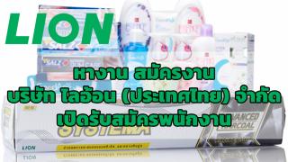 หางาน สมัครงาน บริษัท ไลอ้อน (ประเทศไทย) จำกัด เปิดรับสมัครพนักงาน ตรวจสอบตำแหน่งงานว่าง