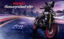 ใหม่ All New Yamaha MT-15 2018-2019 ยาม่าฮ่า เอ็มที 15 ราคา ตารางผ่อน-ดาวน์