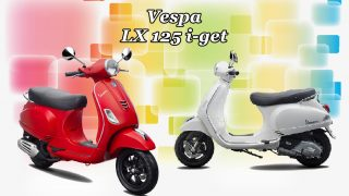 ใหม่ Vespa LX 125 I-GET 2017-2018 เวสป้า แอลเอ็กซ์ 125 ไอ-เก็ต ราคา ตารางผ่อน-ดาวน์