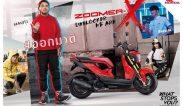 ใหม่ New Honda Zoomer-X 2019 ฮอนด้า ซูเมอร์เอกซ์ ราคา ตารางผ่อน-ดาวน์
