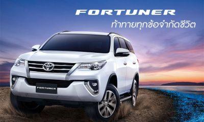 ใหม่ New Toyota Fortuner 2018-2019 โตโยต้า ฟอร์จูนเนอร์ ราคา ตารางผ่อน-ดาวน์ รถยนต์อเนกประสงค์