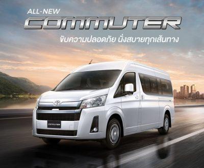 ใหม่ All New Toyota Commuter 2019 โตโยต้า คอมมิวเตอร์ ราคา ตารางผ่อน - ดาวน์ รถตู้