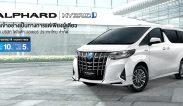 ใหม่ Toyota ALPHARD 2018-2019 รีวิว โตโยต้า อัลพาร์ด ราคา โปรโมชั่น ตารางผ่อน-ดาวน์ รถตู้