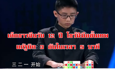 สุดทึ่ง! เด็กชาวจีน วัย 12 ปี โชว์ฝีมือขั้นเทพ แก้รูบิค 3 อัน ภายในเวลา 5 นาที (คลิป)