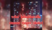คลิปเหตุการณ์ ไฟไหม้ระทึก ตึกกาสิโนสูง 18 ชั้น ปอยเปต ประเทศกัมพูชา