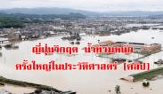 (คลิป) ญี่ปุ่นวิกฤต น้ำท่วมหนักครั้งใหญ่ในประวัติศาสตร์ ยอดเสียชีวิตพุ่ง 100 ราย