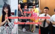 ดราม่า! ชาวจีนแห่ทำคลิปล้อเลียนสาวไทยหน้าบึ้ง ยิ้มให้เฉพาะต่อหน้ากล้อง (มีคลิป)