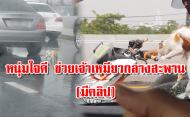 หนุ่มใจดี จอดรถช่วยเจ้าแมวบนสะพาน ท่ามกลางสายฝน (มีคลิป)