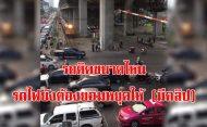 ยอมใจ! กรุงเทพฯรถติดหนักขนาดไหน รถไฟยังต้องหยุดจอดให้รถยนต์ไปก่อน (มีคลิป)