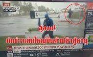 สุดงง! เมื่อนักข่าวเล่นใหญ่ ยืนตัวปลิวสู้พายุ แต่ชาวบ้านกลับเดินอย่างสบาย
