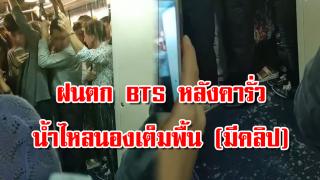 คลิปเหตุการณ์ รถไฟฟ้า BTS เกิดหลังคารั่ว ขณะฝนตก น้ำไหลนองไม่หยุด