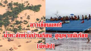 ลาวเขื่อนแตก! น้ำทะลักท่วมบ้านเรือน ผู้ประสบภัยไร้ที่อยู่อาศัยครึ่งหมื่น สูญหายอีกนับร้อยคน (มีคลิป)