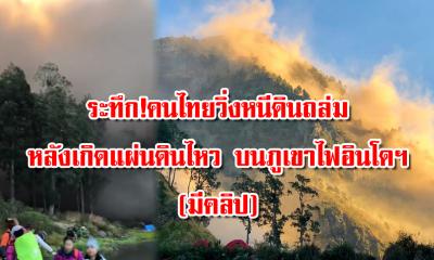 คลิปเหตุการณ์ระทึก คนไทยวิ่งหนีดินถล่ม หลังเกิดแผ่นดินไหว บนภูเขาไฟอินโดฯ