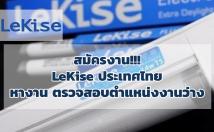 สมัครงาน!!! บริษัท LeKise ประเทศไทย หางาน ตรวจสอบตำแหน่งว่างที่น่าสนใจ