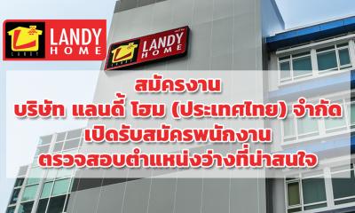 สมัครงาน บริษัท แลนดี้ โฮม (ประเทศไทย) จำกัด เปิดรับสมัครพนักงาน ตรวจสอบตำแหน่งว่างที่น่าสนใจ