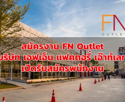 สมัครงาน บริษัท เอฟเอ็น แฟคตอรี่ เอ๊าท์เลท จำกัด (FN Outlet) เปิดรับสมัครพนักงาน ตรวจสอบตำแหน่งงานว่าง