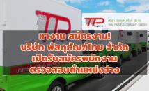 หางาน สมัครงาน! บริษัท พัสดุภัณฑ์ไทย จำกัด เปิดรับสมัครพนักงาน ตรวจสอบตำแหน่งงานว่าง