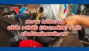 หางาน สมัครงาน บริษัท วาโวลีน (ประเทศไทย) จำกัด เปิดรับสมัครพนักงาน ดูตำแหน่งงานว่าง