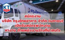 สมัครงาน บริษัท กรุงไทยอาหาร จำกัด (มหาชน) เปิดรับสมัครพนักงาน หางาน ตำแหน่งว่างที่น่าสนใจ