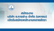 สมัครงาน บริษัท ช.การช่าง จำกัด (มหาชน) เปิดรับสมัครพนักงานหลายอัตรา ตรวจสอบตำแหน่งงานว่าง