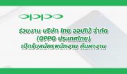 หางาน!!! สมัครงาน บริษัท ไทย ออปโป้ จำกัด (OPPO ประเทศไทย) เปิดรับสมัครพนักงาน ค้นหาตำแหน่งว่างที่น่าสนใจ
