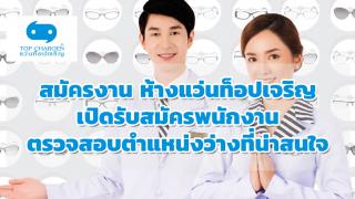 สมัครงาน!!! ห้างแว่นท็อปเจริญ เปิดรับสมัครพนักงาน ตรวจสอบตำแหน่งว่างที่น่าสนใจ