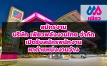 สมัครงาน บริษัท เพียวพลังงานไทย จำกัด เปิดรับสมัครพนักงาน หาตำแหน่งงานว่าง